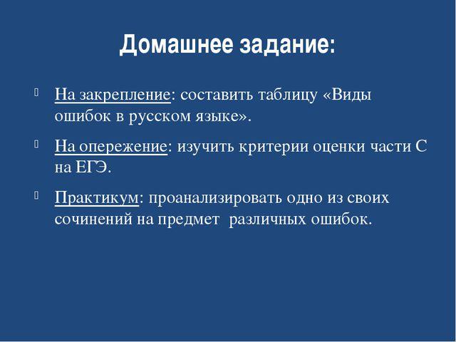 Домашнее задание: На закрепление: составить таблицу «Виды ошибок в русском яз...