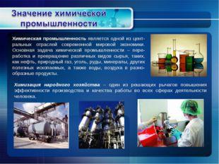 Химическая промышленность является одной из цент-ральных отраслей современной