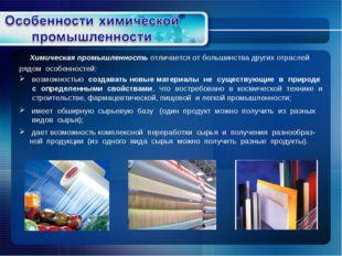 Химическая промышленность отличается от большинства других отраслей рядом ос
