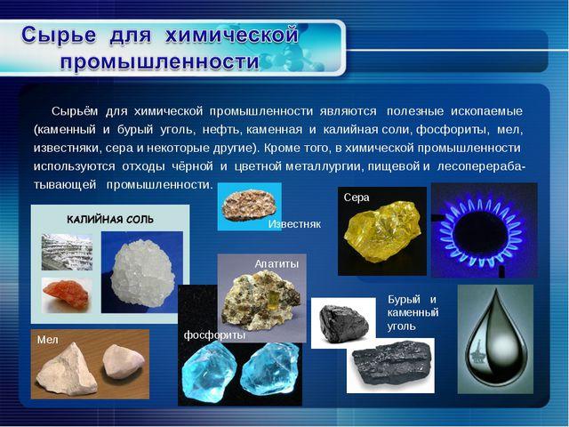 Сырьём для химической промышленности являются полезные ископаемые (каменный...