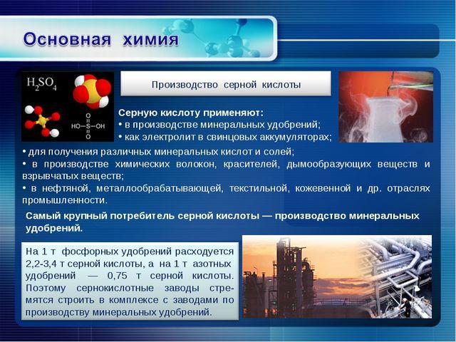 для получения различных минеральных кислот и солей; в производстве химически...