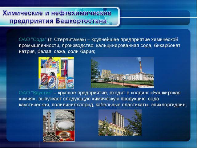 """ОАО """"Сода""""(г. Стерлитамак) – крупнейшее предприятие химической промышленнос..."""