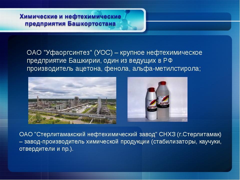 """ОАО """"Уфаоргсинтез""""(УОС) – крупное нефтехимическое предприятие Башкирии, один..."""
