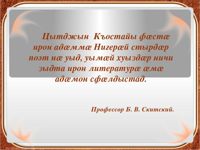 Цытджын Къостайы фӕстӕ ирон адӕммӕ Нигерӕй стырдӕр поэт нӕ уыд, уымӕй хуыздӕ...
