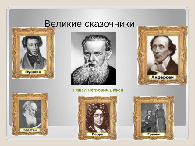 Павел Петрович Бажов Великие сказочники