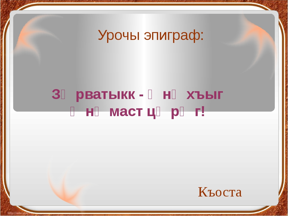 Урочы эпиграф: Зӕрватыкк - ӕнӕхъыг Ӕнӕмаст цӕрӕг! Къоста