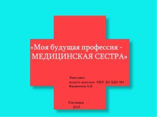 Выполнил: педагог-психолог МБУ ДО ЦДО №1 Филимонов А.В. Смоленск 2015