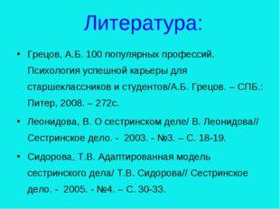 Литература: Грецов, А.Б. 100 популярных профессий. Психология успешной карьер