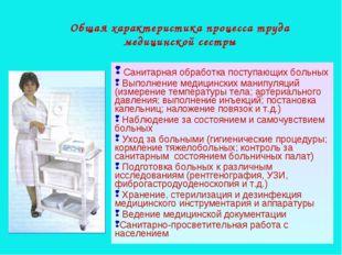 Санитарная обработка поступающих больных Выполнение медицинских манипуляций