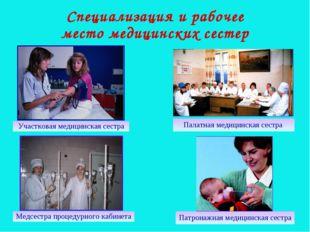 Специализация и рабочее место медицинских сестер Участковая медицинская сестр