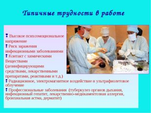 Высокое психоэмоциональное напряжение Риск заражения инфекционными заболеван