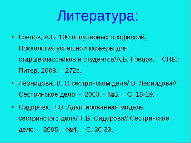 Литература: Грецов, А.Б. 100 популярных профессий. Психология успешной карьер...