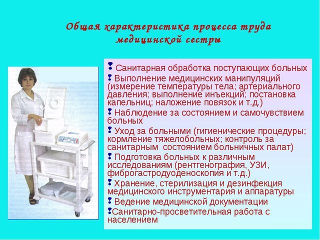 Санитарная обработка поступающих больных Выполнение медицинских манипуляций...