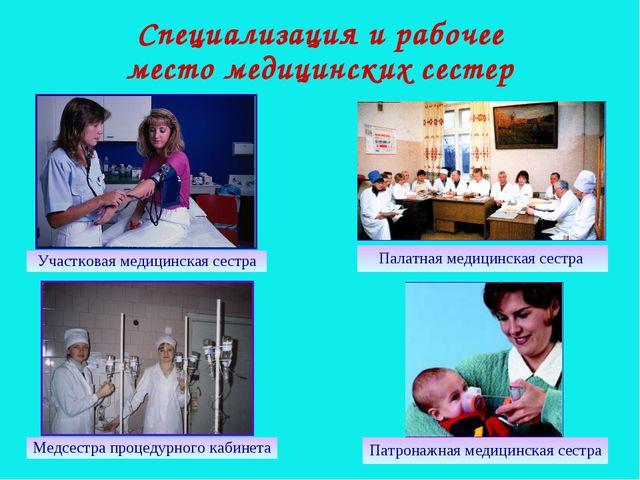 Специализация и рабочее место медицинских сестер Участковая медицинская сестр...