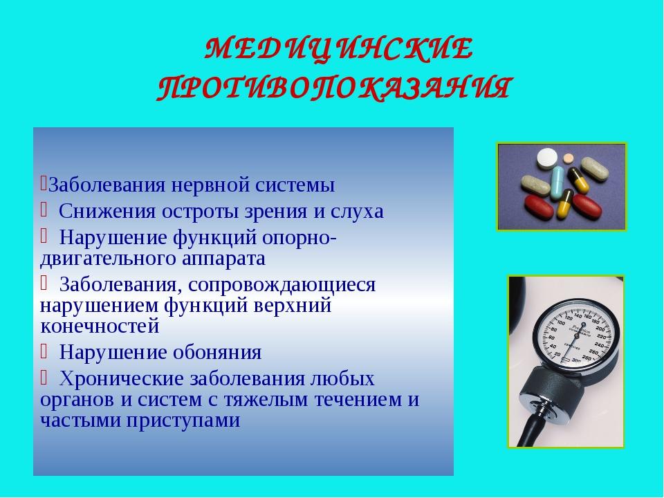 Заболевания нервной системы Снижения остроты зрения и слуха Нарушение функций...
