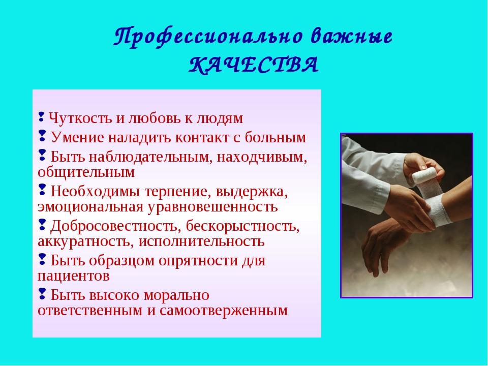 Чуткость и любовь к людям Умение наладить контакт с больным Быть наблюдатель...