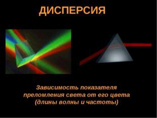 ДИСПЕРСИЯ Зависимость показателя преломления света от его цвета (длины волны