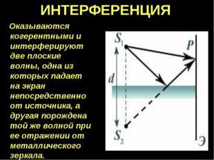 ИНТЕРФЕРЕНЦИЯ Оказываются когерентными и интерферируют две плоские волны, одн