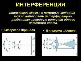 ИНТЕРФЕРЕНЦИЯ Бизеркала Френеля Бипризма Френеля Оптические схемы, с помощью