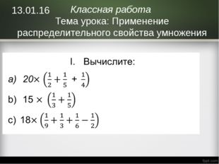Классная работа Тема урока: Применение распределительного свойства умножения