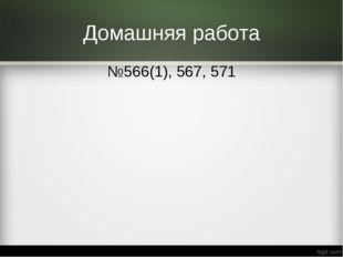 Домашняя работа №566(1), 567, 571