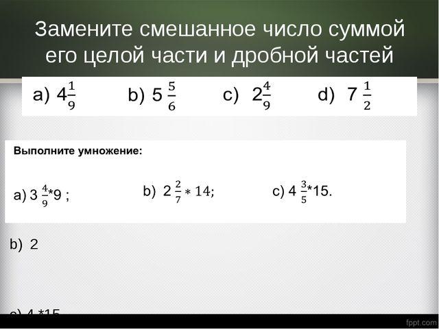 Замените смешанное число суммой его целой части и дробной частей