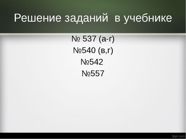 Решение заданий в учебнике № 537 (а-г) №540 (в,г) №542 №557