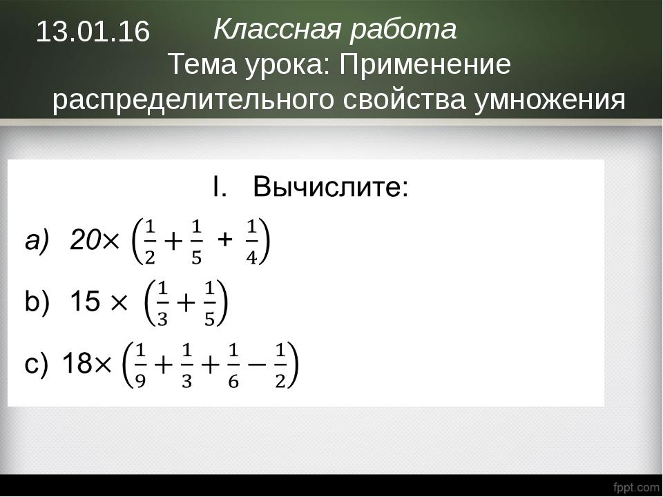Классная работа Тема урока: Применение распределительного свойства умножения...