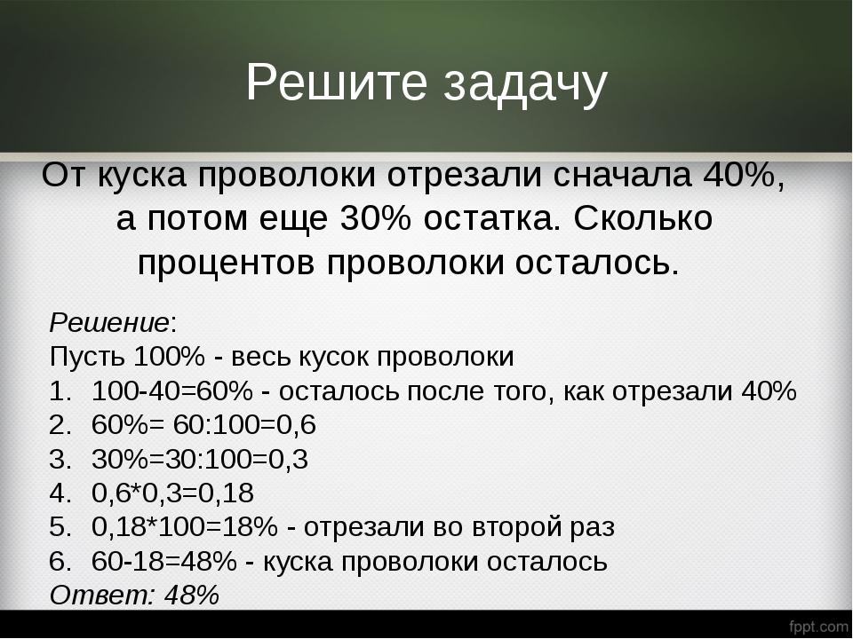 Решите задачу От куска проволоки отрезали сначала 40%, а потом еще 30% остатк...