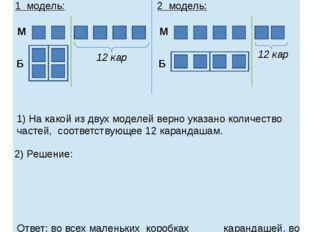 1) На какой из двух моделей верно указано количество частей, соответствующее