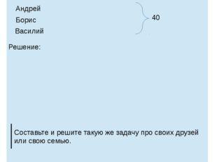 Андрей на 2 года старше Бориса, а Борис на 1 год старше Василия. Сколько лет