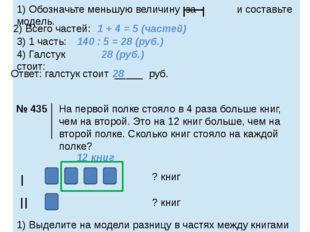 _______ 1) Обозначьте меньшую величину за и составьте модель. 2) Всего часте