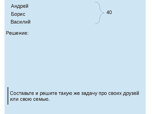 Андрей на 2 года старше Бориса, а Борис на 1 год старше Василия. Сколько лет...