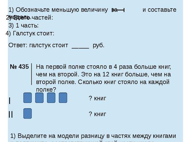 № 433 _______ 1) Обозначьте меньшую величину за и составьте модель. 2) Всего...