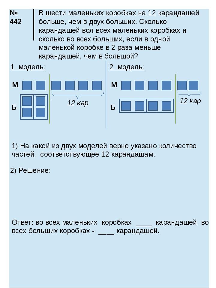 1) На какой из двух моделей верно указано количество частей, соответствующее...
