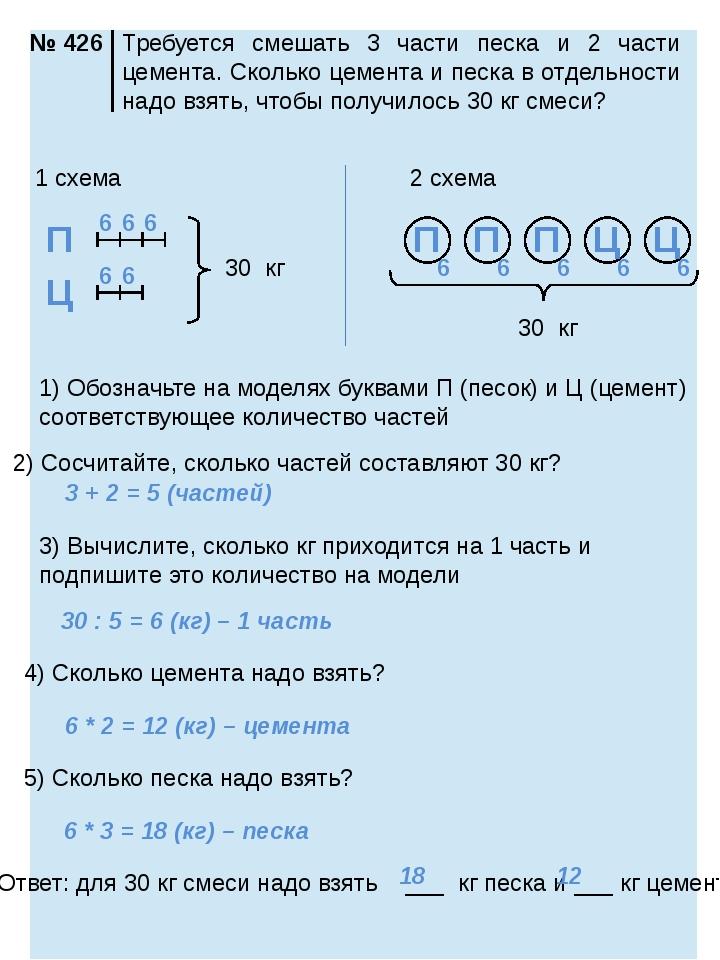 1 схема 2 схема 30 кг 30 кг 1) Обозначьте на моделях буквами П (песок) и Ц (ц...