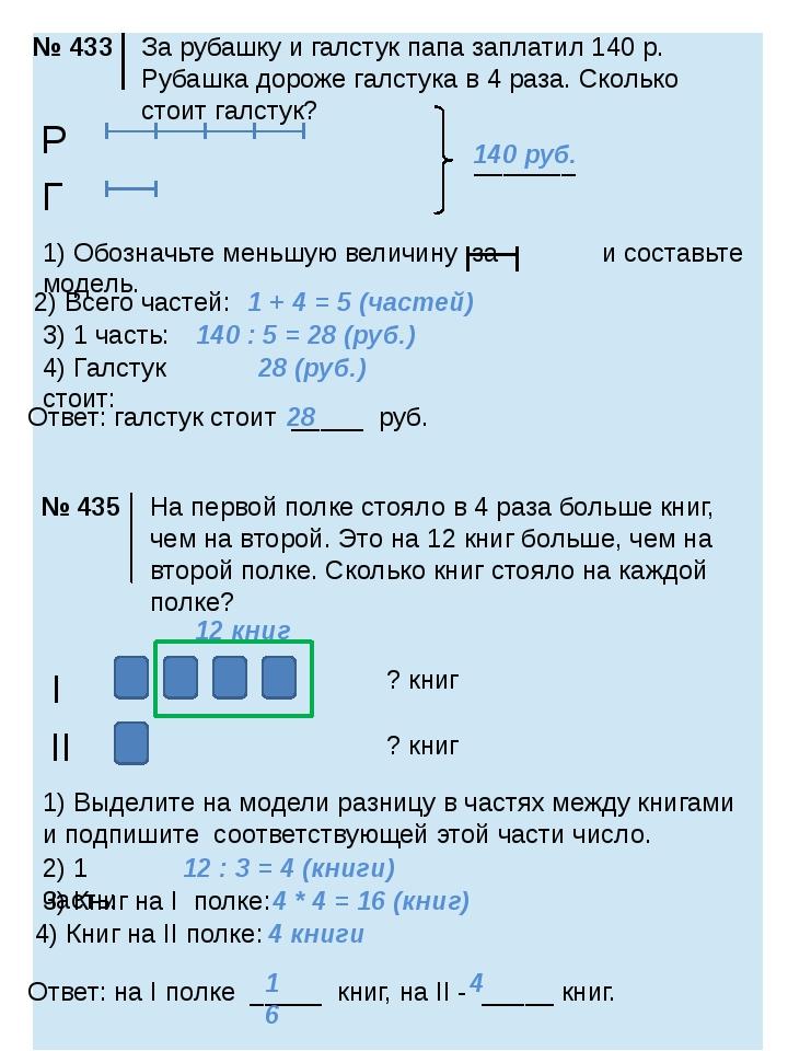_______ 1) Обозначьте меньшую величину за и составьте модель. 2) Всего часте...