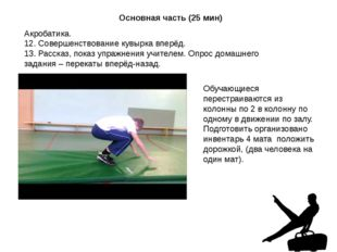 Основная часть (25 мин) Акробатика. 12. Совершенствование кувырка вперёд. 13.