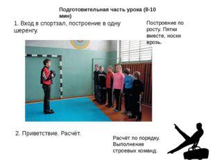 Подготовительная часть урока (8-10 мин) 1. Вход в спортзал, построение в одну