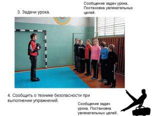 3. Задачи урока. 4. Сообщить о технике безопасности при выполнении упражнений