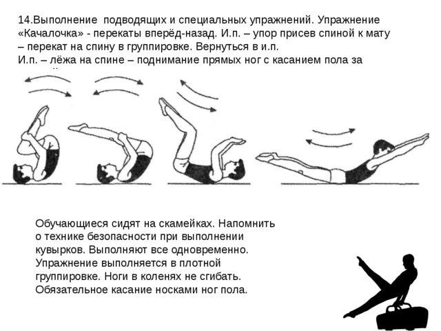 14.Выполнение подводящих и специальных упражнений. Упражнение «Качалочка» - п...