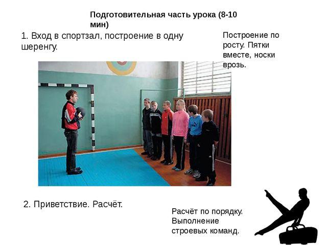 Подготовительная часть урока (8-10 мин) 1. Вход в спортзал, построение в одну...
