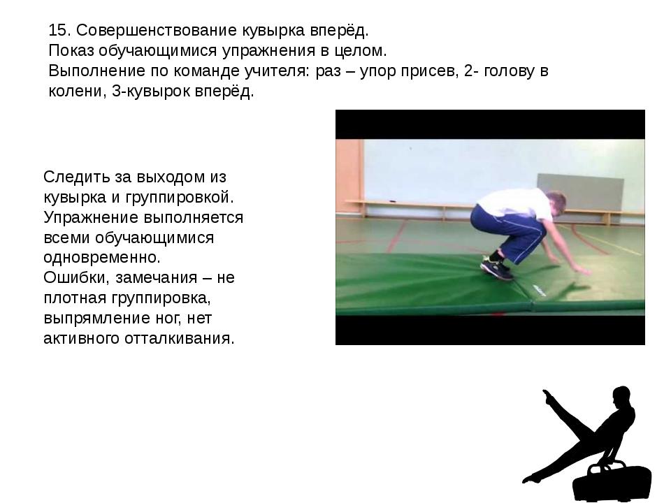 15. Совершенствование кувырка вперёд. Показ обучающимися упражнения в целом....