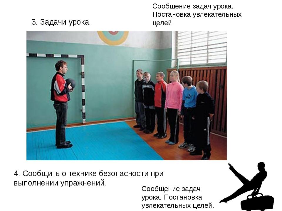 3. Задачи урока. 4. Сообщить о технике безопасности при выполнении упражнений...