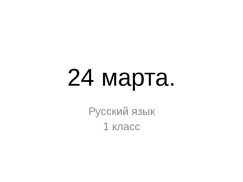 24 марта. Русский язык 1 класс