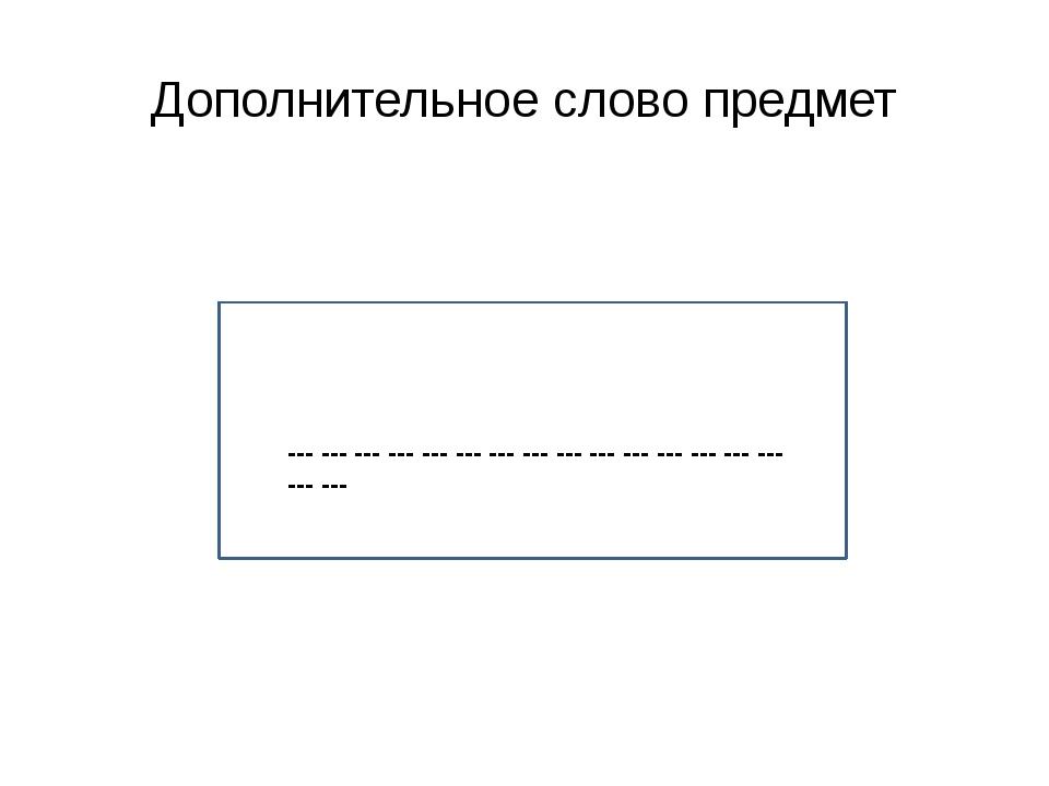 Дополнительное слово предмет --- --- --- --- --- --- --- --- --- --- --- ---...