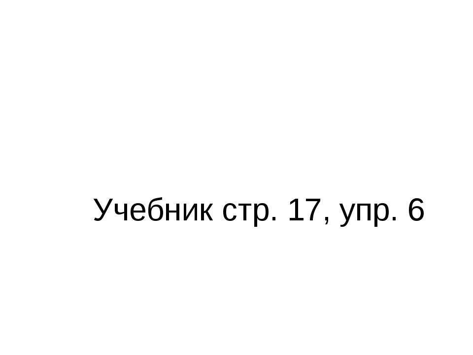 Учебник стр. 17, упр. 6