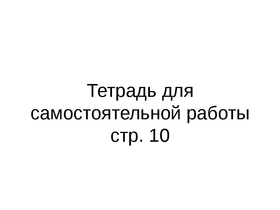 Тетрадь для самостоятельной работы стр. 10
