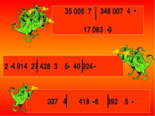 35 006 7 348 007 4 17 083 9 2 4 914 27 428 3 5 40 324 237 4 418 6 392 5