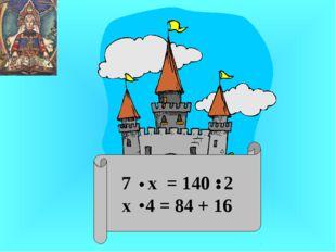х = 140 2 х 4 = 84 + 16